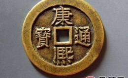 康熙通宝市场价值分析 哪个版本的康熙通宝价格最高?