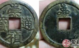 崇祯通宝收藏背景介绍 崇祯通宝价格值多少钱?
