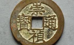 适合崇祯通宝的收藏方式是怎样的?附崇祯通宝最新市场价格