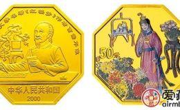 2001年寶玉賦詩彩色金幣設計個性,越早投資越好