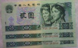贰圆1990年人民币价格