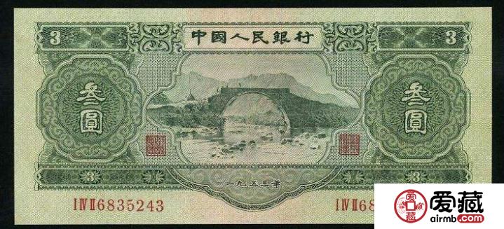 绿三元纸币你见过吗 绿三元激情电影币值多少钱