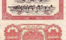 一九五一年一萬元駱駝價格及鑒別真假方法