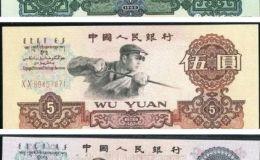 第三代人民币价位 附第三代人民币价格表