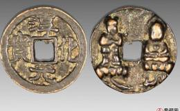 为何淳化元宝广受泉友喜爱?深度剖析淳化元宝的历史及收藏价值