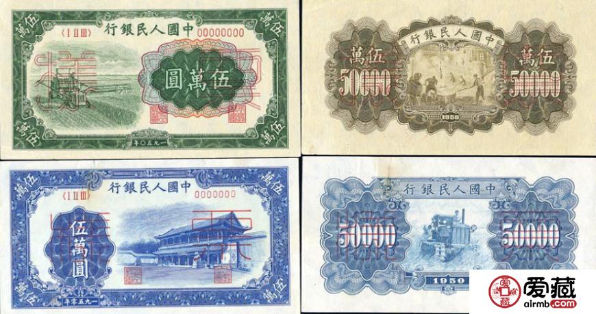 第一套人民币伍万圆鉴定方法激情小说图片及回收价格