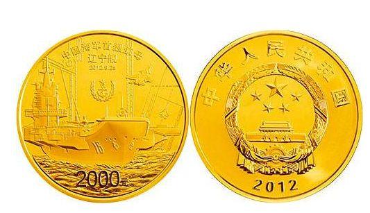 中国第一航母金银纪念币
