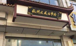 杭州收藏品市场在哪里
