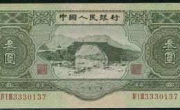 1953年大叁元纸币价格及真假鉴别