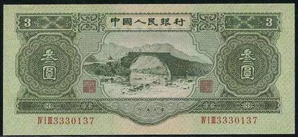 1953年大三元纸币价格及真假鉴别