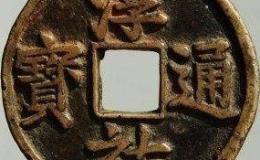 淳祐通宝收藏投资分析 淳祐通宝的铸造背景是怎样的?