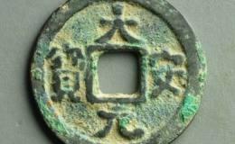 大安元宝收藏介绍 大安元宝钱文书法特点是什么?