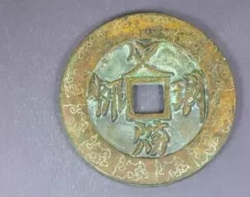 西安钱币交易市场在哪 西安老钱币回收