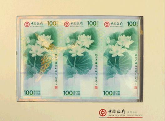 中银100周年纪念钞整版(澳门荷花钞)