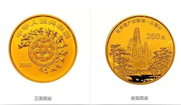 世界遗产金银币:武陵源金银币解读及图片赏析