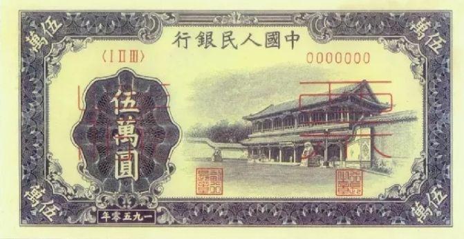 第一套人民币50000元价格及图片赏析