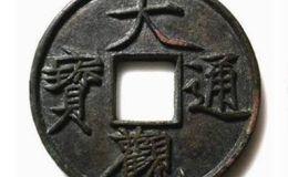 大观通宝收藏投资介绍 大观通宝有收藏价值吗?