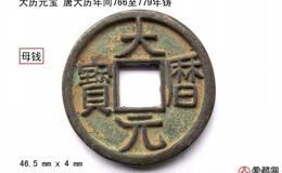 大历元宝收藏价格是多少?大历元宝市场行情深度剖析