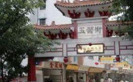 中国翡翠加工文化基地在哪里