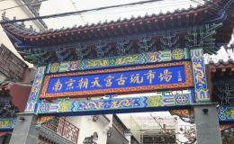 南京邮币卡市场有几个?在哪个地方