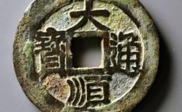大顺通宝历史价值解析 大顺通宝收藏魅力体现在哪?