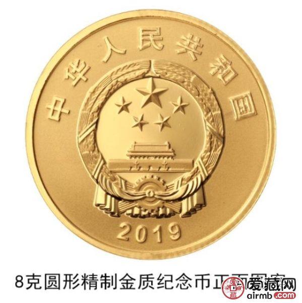 中华人民共和国成立70周年金银纪念币值多少钱呢?