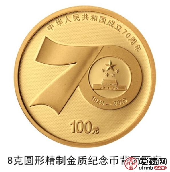央行最新消息,新中国成立70周年纪念币发行安排公布!