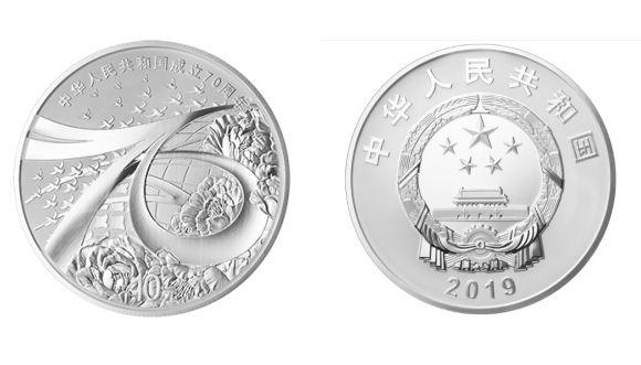 70周年纪念币预约入口
