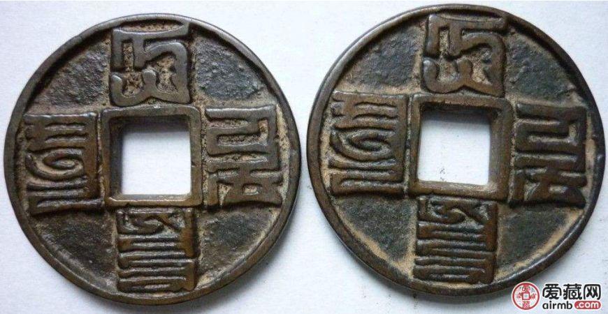 大元通宝版式介绍 大元通宝的收藏价值有多高?