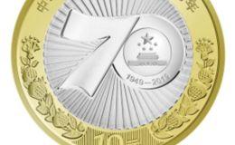 中华激情电影共和国成立70周年双色铜合金纪念币广东省有多少枚?