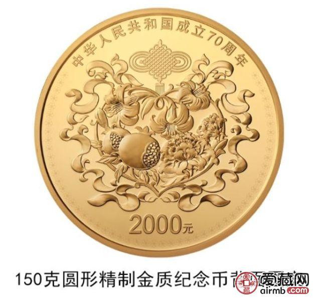 终于来了!新中国成立70周年纪念币零点开始预约!