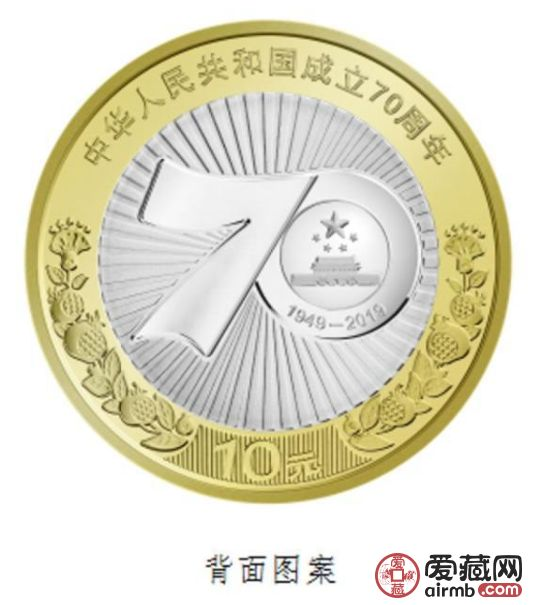 零点开启预约!中华人民共和国成立70周年纪念币受人期待