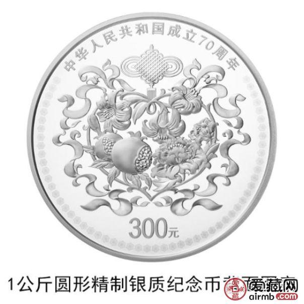 正式开始预约!新中国成立70周年纪念币发行量分析