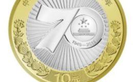 新中国成立70周年纪念币没有预约到或者忘记兑换应该怎么办?