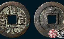 得壹元宝价值不菲 得壹元宝发行于哪个时期?