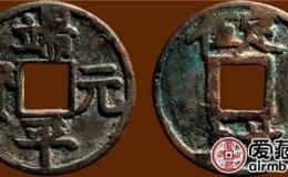 端平元宝是如何发行的?端平元宝历史价值深度解析