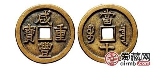 咸丰重宝收藏介绍 咸丰重宝收藏价值都有哪些?