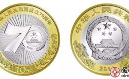 中华快播电影共和国成立七十周年双色铜合金纪念币升值空间并不理想