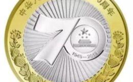 70周年双色铜合金纪念币未来价值怎么样?值得收藏吗?