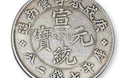 宣统元宝图片及价格分析 宣统元宝值得入手收藏吗?