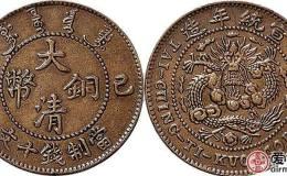 大清铜币市场价值有多大?附大清铜币图片及价格