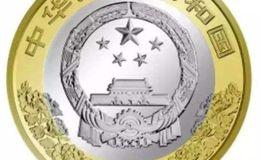 建國七十周年雙色銅合金紀念幣的面額為什么是10元?