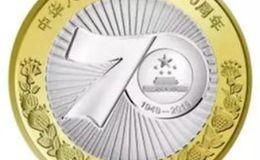 中华激情电影共和国成立七十周年双色铜合金纪念币未来市场行情分析