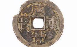 咸丰重宝收藏介绍 咸丰重宝当十值多少钱一枚?