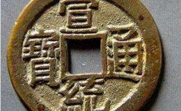 宣统通宝铜钱值多少钱?宣统通宝图片及价格介绍
