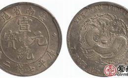 宣统元宝有哪些版本?宣统元宝的收藏价值如何?