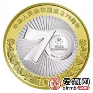 建国七十周年双色铜合金纪念币溢