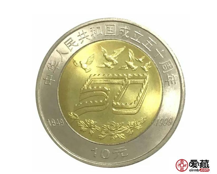 建国50周年纪念币价格飞涨