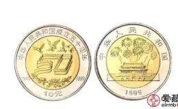 建国50周年纪念币价格上涨高达8倍!