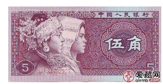1980五毛纸币值10万?这样的五毛钱值不值得收藏?